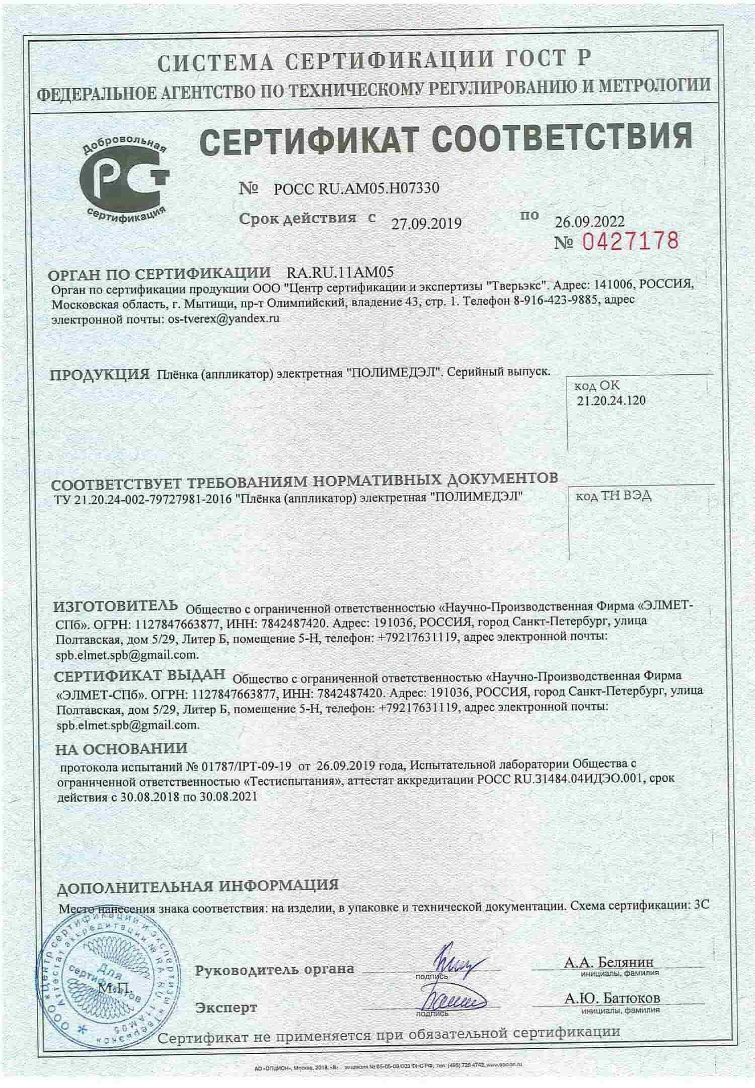 Polimedel Certifikat 2
